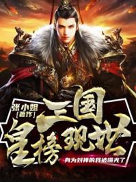 三国皇榜现世,身为刘禅的我被曝光了